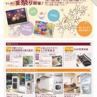 ☆6/25 パナソニック柏ショウルームイベント☆