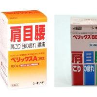 塩野義製薬「ベリックスAプラス」及び「ベリックスBEプラス」異種錠(抗リウマチ剤)が混入の恐れ/回収