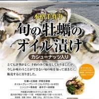 牡蠣のオイル漬け販売
