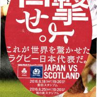 JAPAN vs SCOTLAND  in TOYOTA