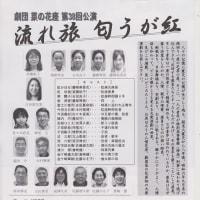 出演者16人+エキストラ?8人!菜の花座公演『流れ旅 匂うが紅』