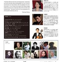 2/20(mon)すみだトリフォニー「クラリネットとハープシコードの世界」にて「The Moon」再演
