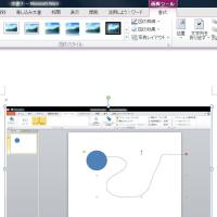 Office 2010 スクリーンショット機能