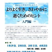 高松日曜講座のお知らせ