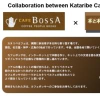 カフェボッサでの連携始まります。