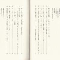 『ホロコーストを学びたい人のために』 ヴォルフガング・ベンツ 中村浩平・中村仁訳 柏書房