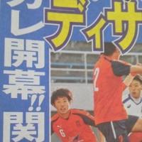 森俊介 伊藤航希 本田渉 阿部航斗 全日本大学サッカー選手権