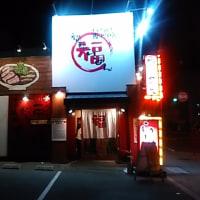 昨夜で福福ラーメン湯里店の利用を最後にしようと思っていたらそんなときに限って200円クーポンが。