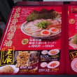 「京都北白川  ラーメン魁力屋(かいりきや) 」〜くせになる美味しい京都ラーメン🍜