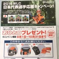 ハスクバーナ 日本代表選手応援キャンペーン 576XP / 576XPGAUTOTUNEをお買い上げの方100台限定!!と、ハスクバーナチェーンオイル18リットル超特価!