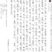 千葉大学・国語 3