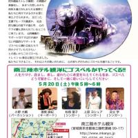 Gospel Train to... (東北ツアー)