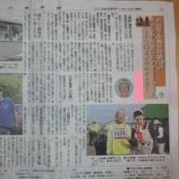 「秋田100㎞マラソンに賭ける」出版 裏話