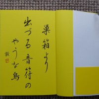 金子敦著句集『音符』を読む