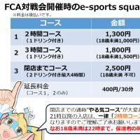 【定期開催】SF5対戦スペース「Fighter's Crossover -AKIBA-」について