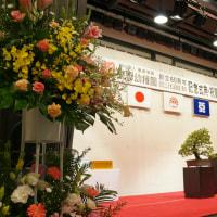 創立60周年式典・祝賀会