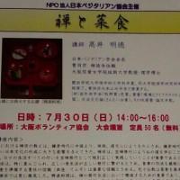 7月30日は『禅と菜食』講演会