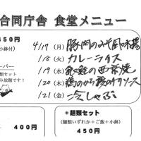 合庁食堂メニュー(4/17~4/21)