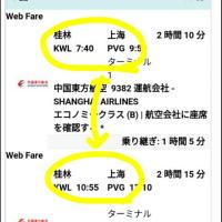 突然ですが桂林 vol.1 日本に帰れない。