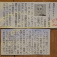 ヨーガン レールの名を知った4日後に訃報記事(2014.10.1)