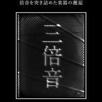 灰野敬二+塩高和之+田中黎山@明大前キッドアイラックホール 2016.12.5(mon)+『天乃川 1973 LIVE - MILKY WAY』