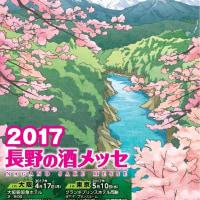 長野の酒メッセin東京2017