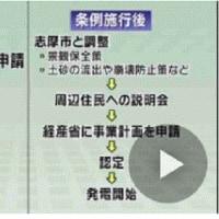 太陽光発電など建設抑制へ条例。三重県志摩市