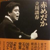 読書その16(赤めだか)
