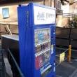 日記「超薄型自動販売機」