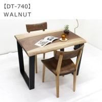 【撮影報告】ウォールナット 一枚板 ダイニングテーブル を撮影致しました。【DT-740】