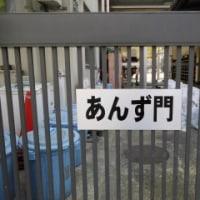 門のプレート