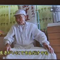 95歳のお菓子職人