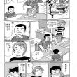 明日天気にな~れ(87)
