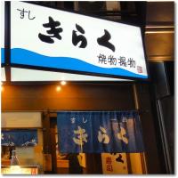 お客さんと京橋で寿司を食べてきました