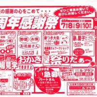 おかき屋辰心23周年祭 也。