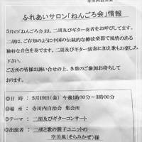 「ねんごろ会」 ~空美風コンサート~