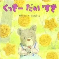 5月10日(水)のこひつじ文庫