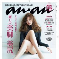 4/28発売「anan(アンアン) 5/10号」 表紙:白石麻衣『麗しの美脚・美尻』