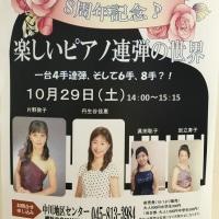 中川クラシック8周年記念♪ ピアノ連弾~8手まで~
