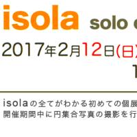 isola solo exhibition /2月12日(日)開催!
