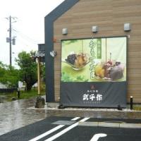 武平作だんご工場前店@栃木県栃木市