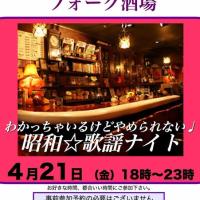 4月21日(金)「恒例!! 昭和☆歌謡ナイト」
