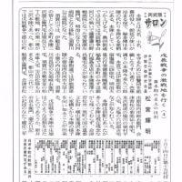 松宮輝明・戊辰戦争の激戦地を行く(4)