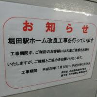 06/20: 駅名標ラリー名鉄ツアー2017春 #01: 堀田~名鉄名古屋 UP