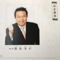 島田洋七の講演