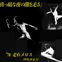 劇的舞踊'78「走れメロス」-№3 真っ暗な夜の、闇の中を走る