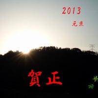 新年明けましておめでとう御座います