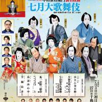 仁左衛門丈、大阪松竹座「七月大歌舞伎」の舞台稽古を一般公開