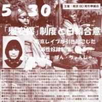 従軍慰安婦と南京大虐殺