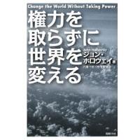 ホロウェイ 『権力を取らずに世界を変える』